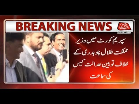 Talal Chaudhry's Contempt Case Hearing At SC