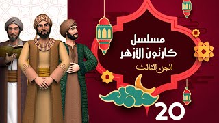 مسلسل كارتون الأزهر جـ3 الحلقة العشرون