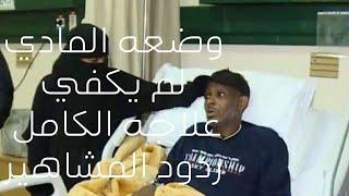 تفاصيل وفاة مصطفى إدريس نجم النصر السابق بسبب معاناته الصحية والمادية وردود المشاهير