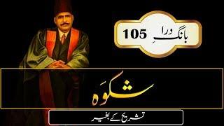 Shikwa || The Complaint || Allama Iqbal Poetry - Urdu Subtitle