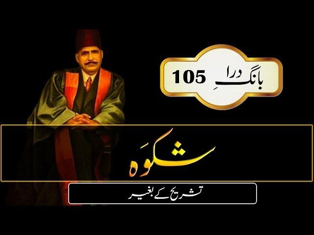 Shikwa    The Complaint    Allama Iqbal Poetry - Urdu Subtitle