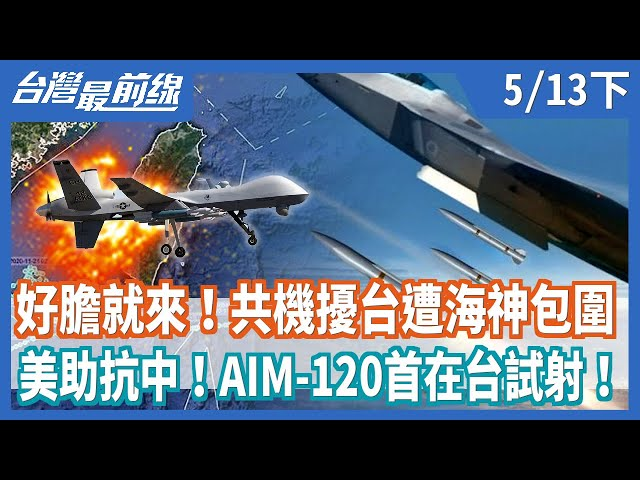 好膽就來!共機擾台遭海神包圍  美助抗中!AIM-120首在台試射!【台灣最前線】2021.05.13(下)