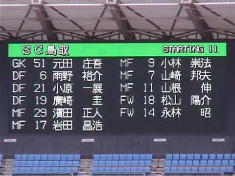 2002/12/08 川崎vs鳥取 スタメン発表 - YouTube