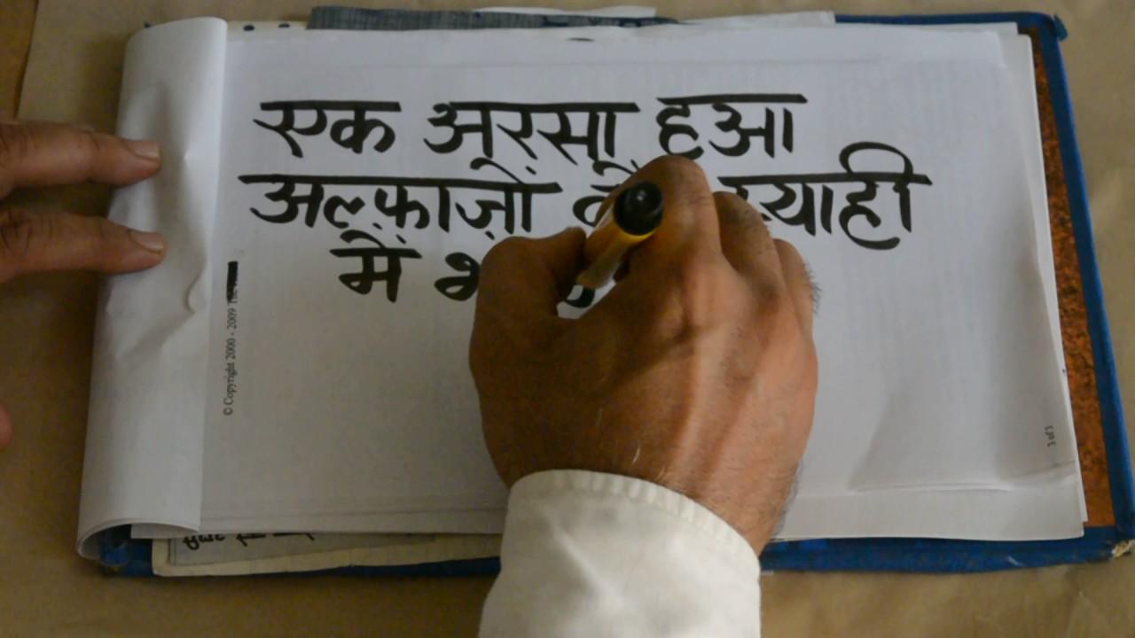हिंदी सुलेख यात्रा Hindi Sulekh Yatra