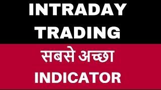 Intraday trading tips in hindi - सबसे अच्छा Indicator
