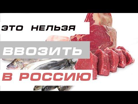Какие   продукты  можно ввозить  в  Россию