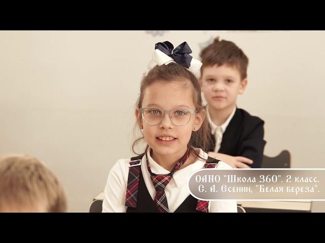 """Изображение предпросмотра прочтения – «ОАНО """"Школа 360"""", 2 класс» читает произведение «Берёза» С.А.Есенина"""