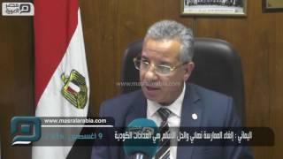 مصر العربية   اليماني : إلغاء الممارسة نهائي والحل الأسلم هي العدادات الكودية