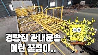 경량짐 철구조물 관내운송 이정도면 꿀오더 인증합니다