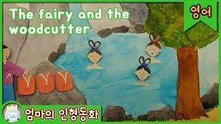 영어동화 읽어주기 / The fairy and the …