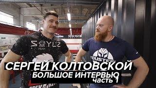 Интервью с топ-атлетами России | Сергей Колтовской | CrossFit Regionals 2018 | YOUSTEEL | Часть 1