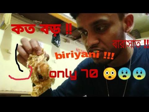 biriyani lunch at 70 rupees | barasat | kolkata |