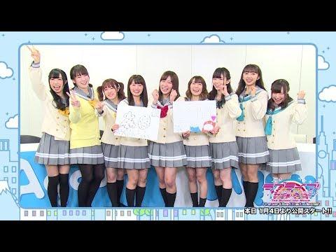 【本日公開】ラブライブ!サンシャイン!!The School Idol Movie Over the Rainbow カウントダウンコメント