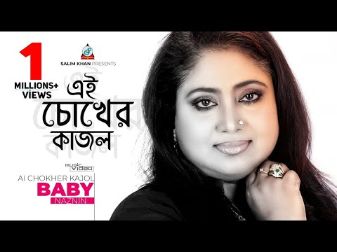 Ei Chokher Kajol (এই চোখের কাজল) -  Baby Naznin  | Sangeeta