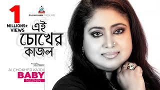 Download Video Ei Chokher Kajol (এই চোখের কাজল) -  Baby Naznin  | Sangeeta MP3 3GP MP4