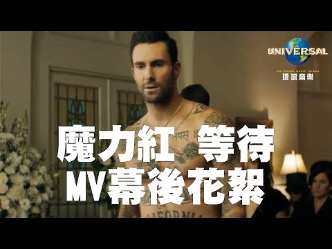 魔力紅 Maroon 5 - 等待 Wait(中文上字 MV幕後花絮)