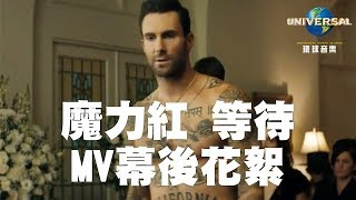 Video 魔力紅 Maroon 5 - 等待 Wait(中文上字 MV幕後花絮) download MP3, 3GP, MP4, WEBM, AVI, FLV Maret 2018