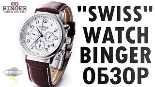 """Китайские """"швейцарские"""" часы Binger Watch (Полный обзор)"""