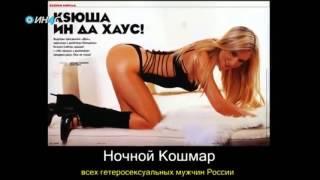 ИН4С: Ђукановићев интервју Ксенији Собчак (водећем руском порно моделу)