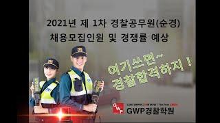 2021년 1차 경찰공무원모집인원및 예상경쟁률