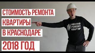 Стоимость ремонта квартиры в Краснодар 2018 год / Николай ремонт квартир