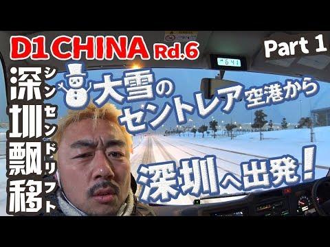 """2017 D1 CHINA Rd.6 """"SHENZHEN DRIFT"""" Part.1"""