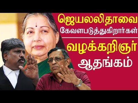 Government is defaming #jayalalithaa, #sasikala advocate at arumugasamy commission tamil news tamil news live redpix   #sasikala advocate met the press today and updated the progress at the arumugasamy commission, while commenting raja sendhoorapandi said that the advocates representing the edappadi palanisamy government is trying defame and damage the good will of jayalalitha     More tamil news tamil news today latest tamil news kollywood news kollywood tamil news Please Subscribe to red pix 24x7 https://goo.gl/bzRyDm  #tamilnewslive sun tv news sun news live sun news  #jayalalithaa, #jayalalitha, #sasikala