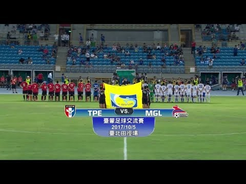 [HD] Taiwan vs  Mongolia台灣足球vs蒙古足球• International Friendly Football Match• All Goals 05/10/17