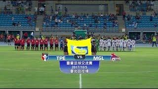 [HD] Taiwan vs  Mongolia台灣足球vs蒙古足球• International Friendly Football Match• All Goals 05/10/17