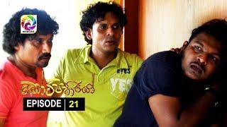 Kotipathiyo Episode 21 කෝටිපතියෝ  | සතියේ දිනවල රාත්රී  8.55 ට . . . Thumbnail