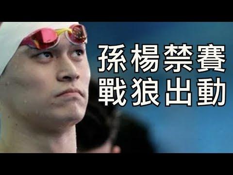 江峰:孙杨兴奋剂事件国际仲裁禁赛八年,舆论导向民族主义; 美国无接触病例确诊,社区感染即将爆发,疾控中心呼吁做好准备