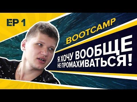 "NaVi Bootcamp Ep.1: S1mple ""Я хочу вообще не промахиваться!"" [RU/EN]"
