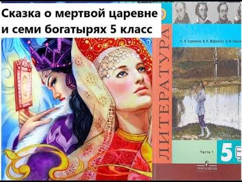 """Сказка о мёртвой царевне"" А.С. Пушкин . Литература 5 класс."