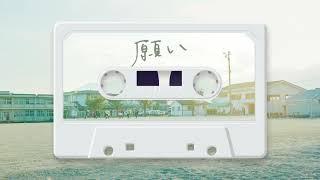 願い 作詞:宇藤 智菜美 / 木下 日和 / 坂元 友香 / 田丸 亜由美 作曲:...