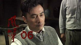 风筝 | Kite 06【TV版】(柳雲龍、羅海瓊、李小冉等主演)