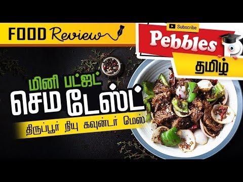 New Gounder Mess Tirupur | Tasty & Famous Full Meals Non veg Mess | South indian Non veg Meals
