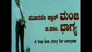 full kannada movie 2009   murane class manja b com bhagya   manjesh ashwini sunitha shetty