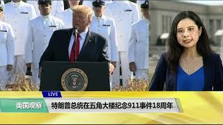VOA连线(许湘筠): 特朗普总统在五角大楼纪念911事件18周年