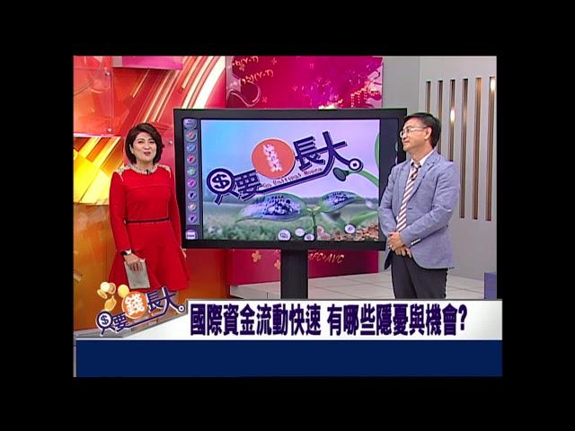 【只要錢長大-非凡商業台鄭明娟主持】20180519part.3(羅際夫×朱岳中)
