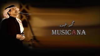 محمد عبده - العين بحر