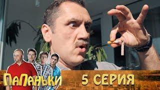 Папаньки 5 серия 1 сезон. Лучшие семейные комедии - сериал 2018