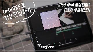 빵지§ iPad Air4 64GB로 영상편집이 가능할까…