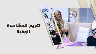 سهى الشخشير وسمر ابراهيم - تكريم للمشاهدة الوفية