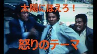 作曲:大野克夫 演奏:井上尭之バンド.