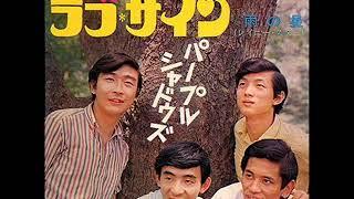 パープル・シャドウズPurple Shadows/②ラブ・サイン (1968年8月25日発...