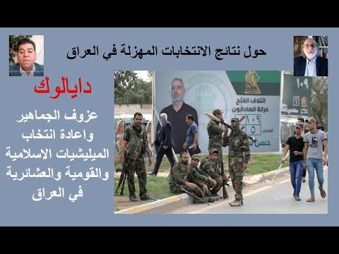 دايالوك - حول نتائج الانتخابات المهزلة في العراق  - 17:51-2021 / 10 / 19