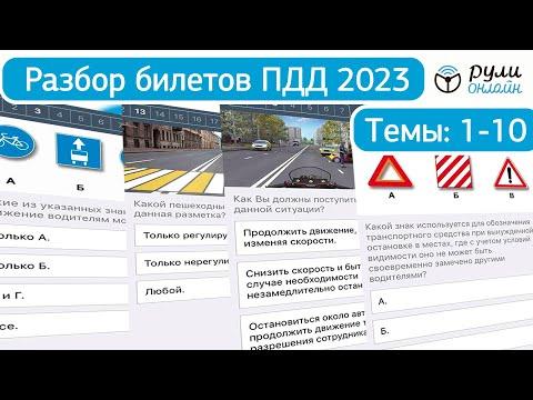 Разбор билетов ПДД 2020 (темы 1-10) урок целиком