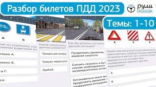 Разбор билетов ПДД 2020 с изменениями 2019 (темы 1-10) урок целиком