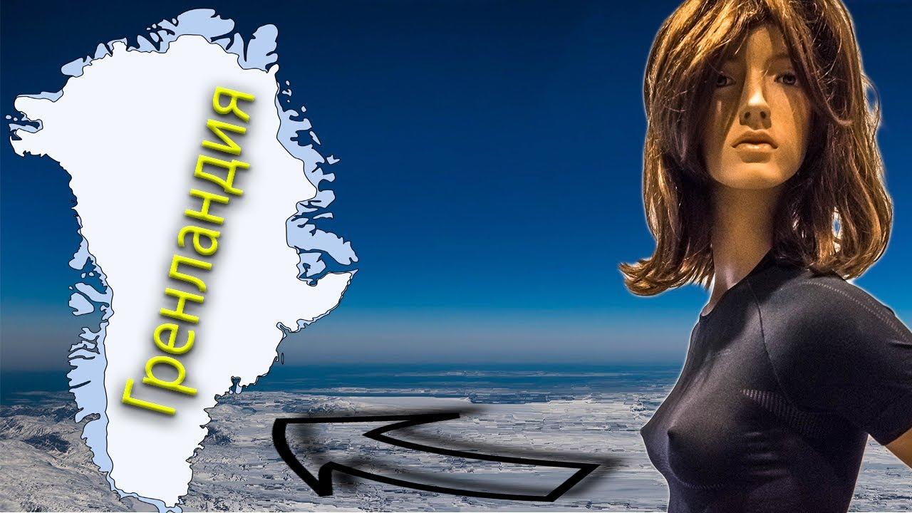 Как живут в Гренландии? (Спойлер: Плохо!) Как выглядит дача в Гренландии?