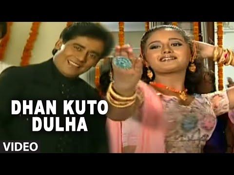 Dhan Kuto Dulha (Full Bhojpuri Video Song) Doliya Kahaar